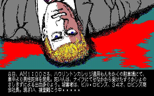 691159-murder-club-sharp-x1-screenshot-intro-the-dead-guy-is-bill